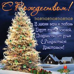 Открытка, картинка с рождеством Христовым!