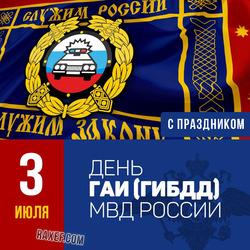 ДЕНЬ ГАИ РОССИИ! ДЕНЬ ГИБДД МВД РФ!