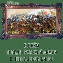 ДЕНЬ ПОБЕДЫ РУССКОЙ АРМИИ В ПОЛТАВСКОЙ БИТВЕ 1709 ГОДА!