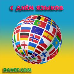 Европейский день языков! С днём языков мира! Картинка, открытка!