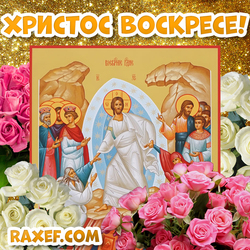 Христос воскресе! Открытка с Пасхой! Картинка на золотом фоне! Цветы, золото! Золотая открытка со Христом!