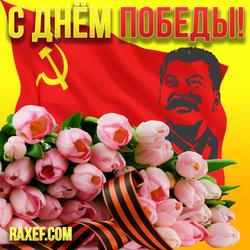 Картинка 9 мая! Открытка со Сталиным и флагом СССР! С днём Победы! Серп и Молот!