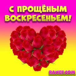 Картинка на прощеное воскресенье! Сердце из роз! Розы! Сердечко! Красные розочки! Прости меня!