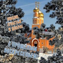 Картинка с красивым храмом, с церковью на прощёное воскресенье!