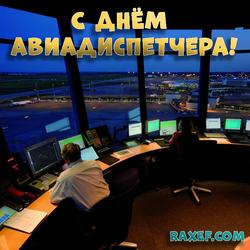 Международный день авиадиспетчера! С днем авиадиспетчера! Открытка! Картинка!