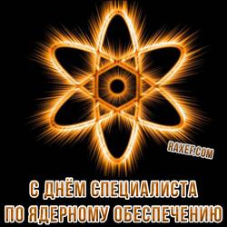 Открытка на день специалиста по ядерному обеспечению! Картинка на чёрном фоне!