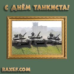 Открытка на день танкиста! Картинка! С днем танкиста!