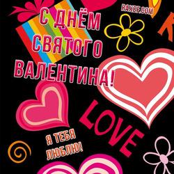 Открытка с сердечками на 14 февраля!