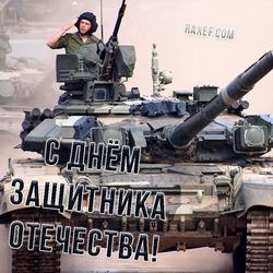 Открытка с танком РФ на 23 февраля!