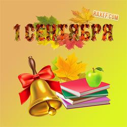 С 1 сентября! С днём знаний! Осенняя открытка! Картинка! Осень!
