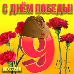 С 9 мая! С днём победы! Красивая открытка, картинка с красными гвоздиками! гвоздики, цветы! Скачать!