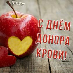 С ДНЕМ ДОНОРА КРОВИ!