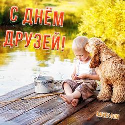 С ДНЕМ ДРУЗЕЙ!