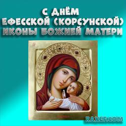 С днём Ефесской (Корсунской) иконы Божией Матери! Открытка, картинка!