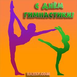С днём гимнастики! Открытка, картинка!