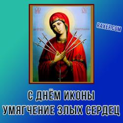 С днём иконы Божией Матери Умягчение злых сердец! Открытка!