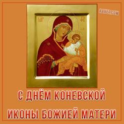 С ДНЕМ КОНЕВСКОЙ ИКОНЫ БОЖИЕЙ МАТЕРИ!