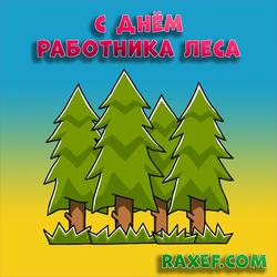 С днем лесничего! День работников леса! Открытка, картинка!