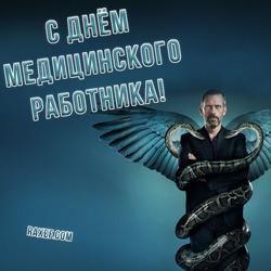 С ДНЕМ МЕДИЦИНСКОГО РАБОТНИКА (День медработника)