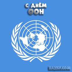 С днём ООН! Открытка, картинка! День Организации Объединенных Наций!