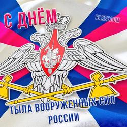 С ДНЕМ ТЫЛА ВООРУЖЕННЫХ СИЛ РОССИИ!