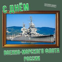 С ДНЕМ ВОЕННО-МОРСКОГО ФЛОТА РОССИИ!