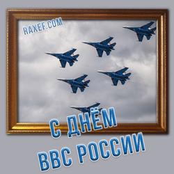 С ДНЕМ ВВС РОССИИ! ОТКРЫТКА!