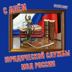 С ДНЕМ ЮРИДИЧЕСКОЙ СЛУЖБЫ МВД РОССИИ!