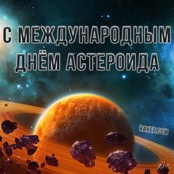 С МЕЖДУНАРОДНЫМ ДНЕМ АСТЕРОИДА!