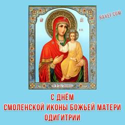 С ПРАЗДНИКОМ СМОЛЕНСКОЙ ИКОНЫ БОЖЬЕЙ МАТЕРИ ОДИГИТРИИ!