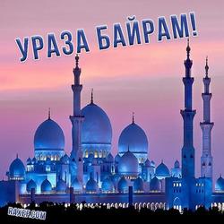 С праздником УРАЗА БАЙРАМ!
