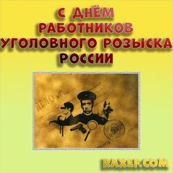 УГРО, УгРо, УР! Открытка! С днем работников уголовного розыска России! Картинка!