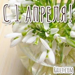 1 апреля! Картинки и открытки на первый день апреля месяца!