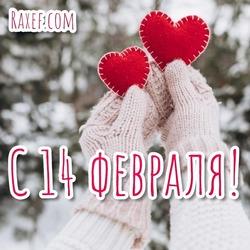 14 февраля! День святого Валентина картинки! Валентинки на 14 февраля картинки! Скачать с сердечком!