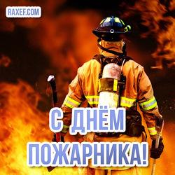 30 апреля! День пожарника! Открытка! Картинка с огнём! Пожарник в огне!