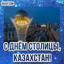 6 июля! С днём столицы! Нур-Султан, поздравления все для тебя сегодня! Открытки, красивые картинки на день столицы Казахстана! Всем счастливого лета, прекрасных летних дней! Всех с праздником!