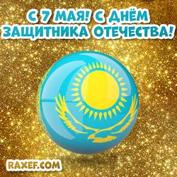 7 мая - праздник защитников Отечества в Казахстане! Открытки, 7 мая картинки, поздравления!
