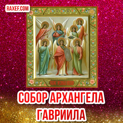 8 апреля - собор архангела Гавриила! Картинка, открытка на блестящем фоне! Картинка с иконой!