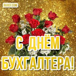 Цветы на день бухгалтера на золотом фоне! 10 и 21 ноября!