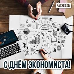 День экономиста! 30 июня! Открытка новая! Картинка современная! Очень крутая! Строгая и неочень!