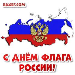 День флага! Открытка, картинка! День флага России!
