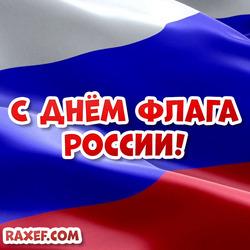 День флага! Открытка на день российского флага!