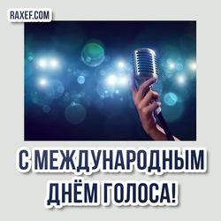 День голоса! 16 апреля! Открытка! Картинка с микрофоном на красивом фоне!