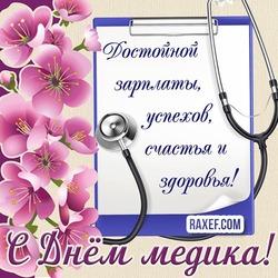 День медика! Открытка! Картинка с днем медработника! Цветы врачу или медсестре! Скачать бесплатно! Красивое поздравление!