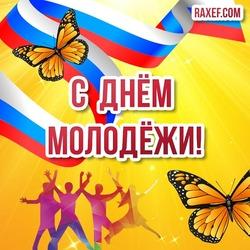 День молодёжи! Россия отмечает день молодёжи 27 июня! Открытки и картинки к празднику можно скачать здесь!