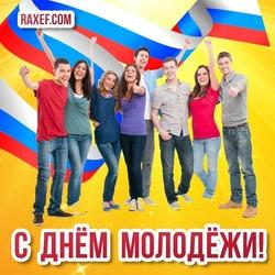 День молодёжи в России! Картинка, открытка! С днём молодёжи летом! 27 июня! Лето!