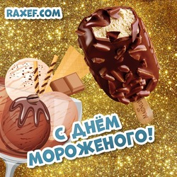 День мороженого! Праздник всех сладкоежек! Открытка, картинка на международный день мороженого!