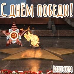 День Победы! Открытки! Красивые открытки с днём Победы! 9 мая! Поздравления для ветеранов! Стихи! Открытки с 9 мая!