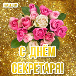 День секретаря! Открытка! Картинка! Розы! Букет роз!