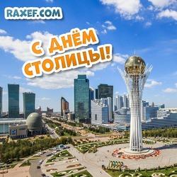 День столицы! День города Нур-Султан! День рождения Нур-Султана (День рождения Астаны)! Открытки, картинки на день города!